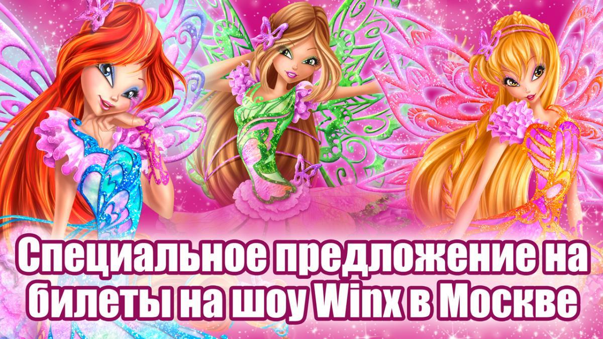 Клуб винкс в москве ночной клуб камеры онлайн