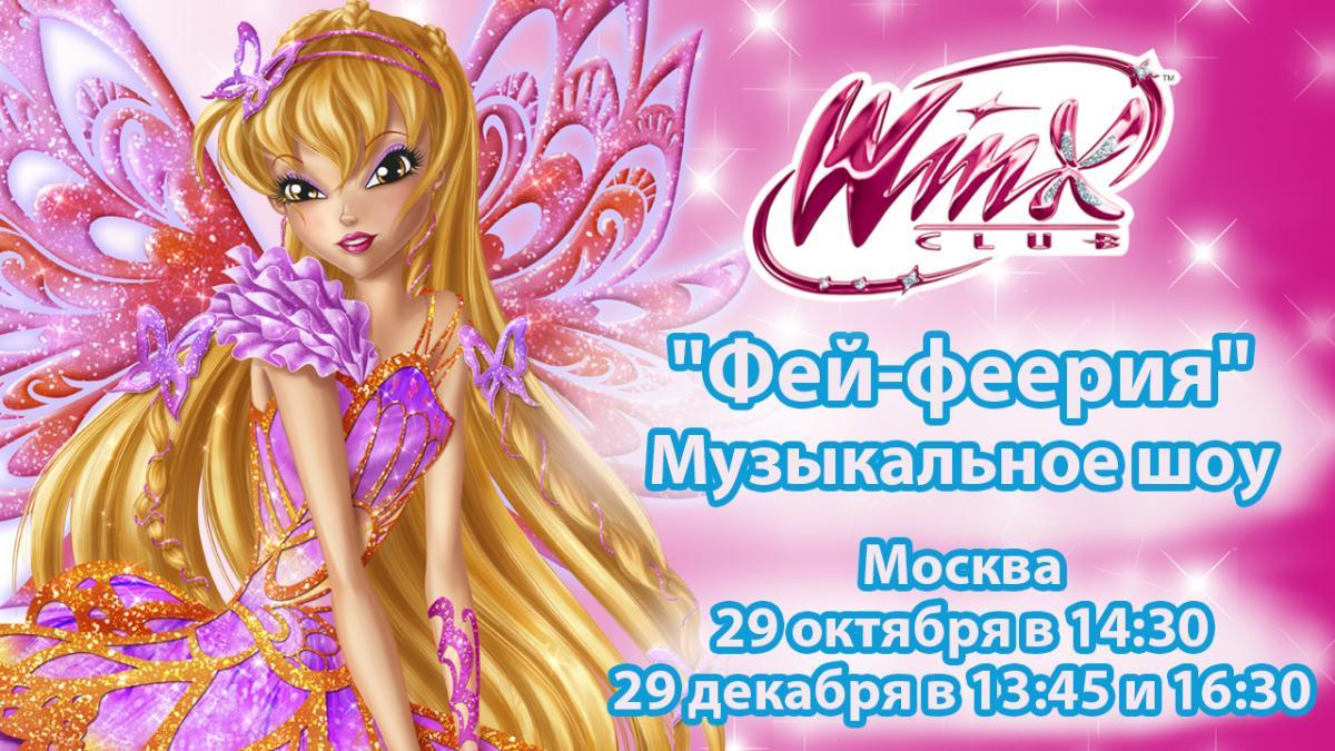 Клуб винкс в москве ночные клубы луч
