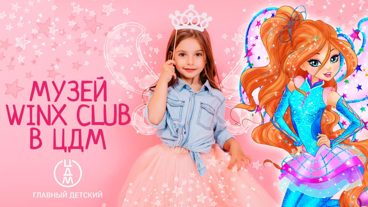 Москва клуб винкс скачать бесплатно игру ночной клуб