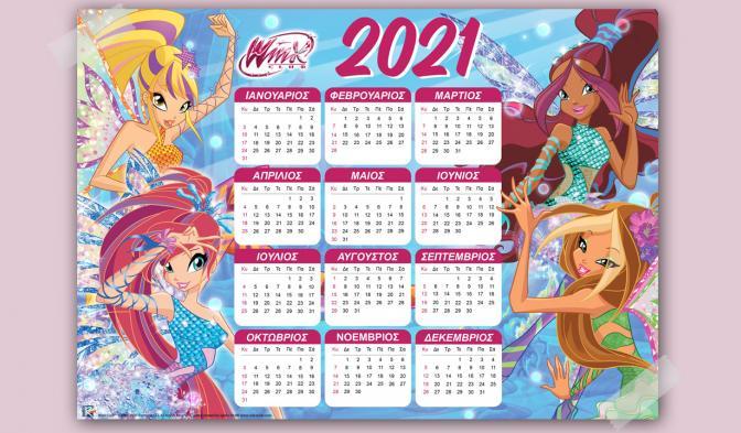 Ημερολόγιο 2021 Winx