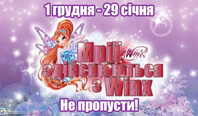 Мрії здійснються з Winx!
