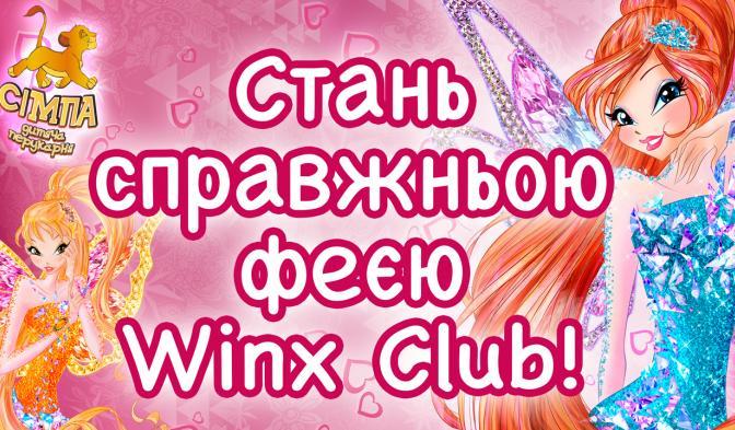 Стань справжньою феєю Winx Club!