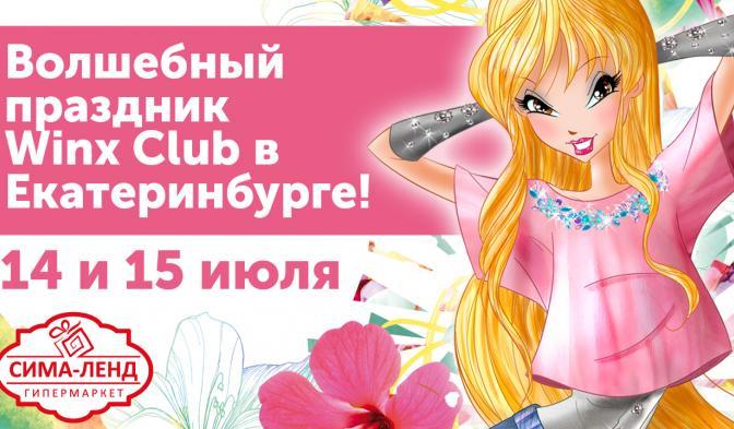 Волшебный праздник в Екатеринбурге!