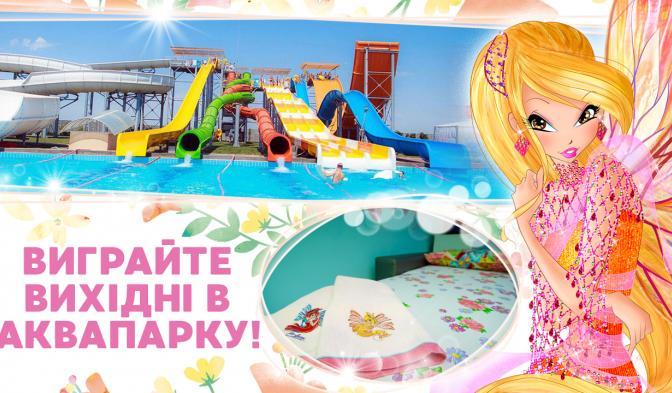 Виграй поїздку в аквапарк!