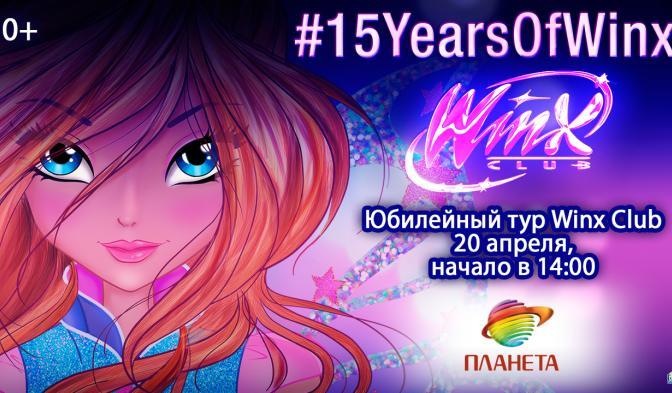 Волшебный праздник в честь юбилея Winx в Новокузнецке!