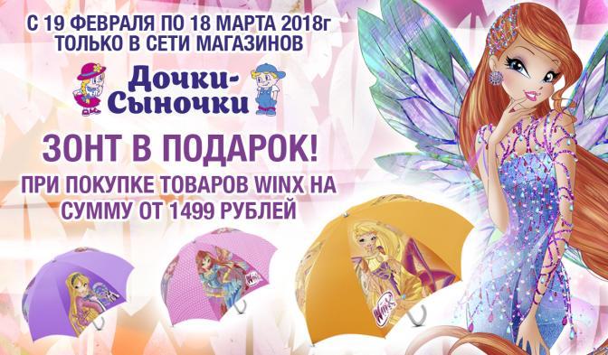 Готовимся к весне с феями Winx!