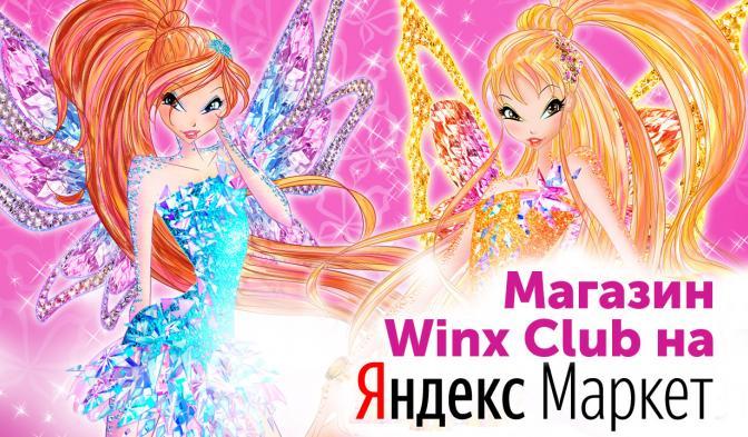 Магазин Winx Club на Яндекс.Маркете открыт!