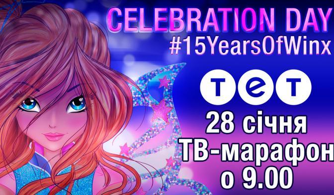 День Народження Winx на каналі TET