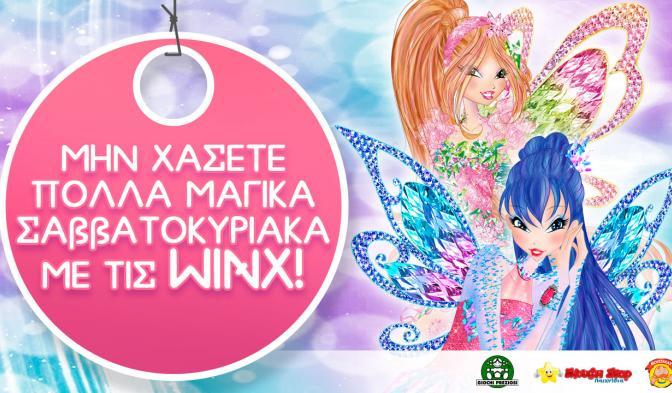 Τα Χριστούγεννα είναι πιο μαγικά με το Winx Club!