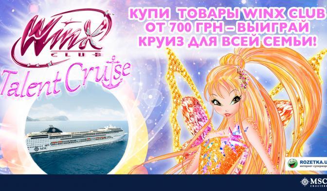 У круїз по Середземному морю з феями Winx!