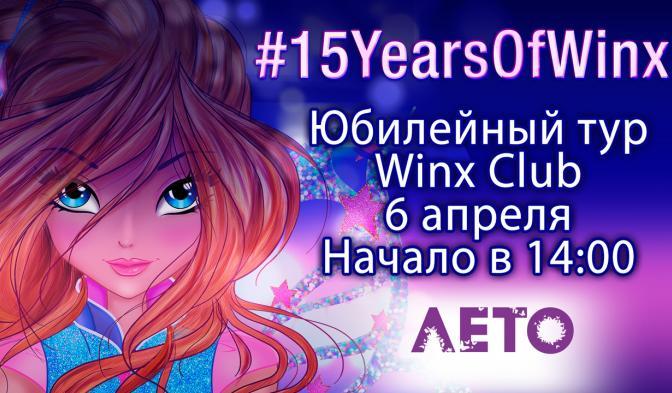 Волшебный праздник в честь юбилея Winx в Санкт-Петербурге!