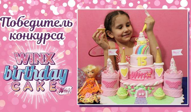 "Победитель конкурса ""Юбилейный Торт Winx"""