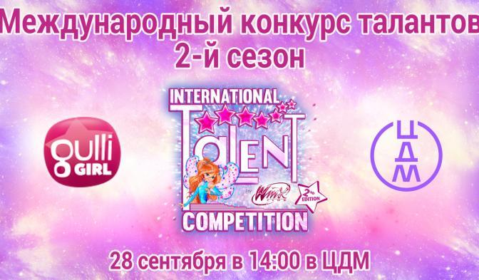 Международный конкурс талантов