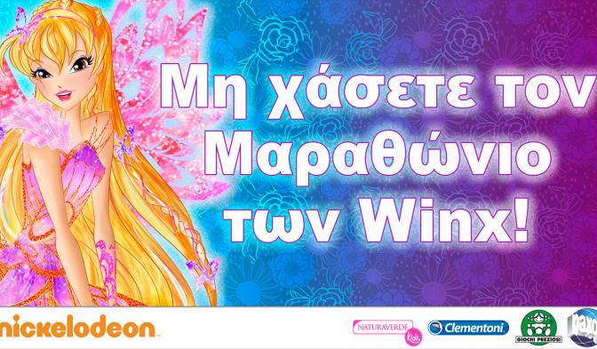 Μην χάσετε τον Μαραθώνιο Winx στο Nickelodeon!
