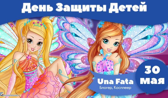 Волшебный День Защиты Детей