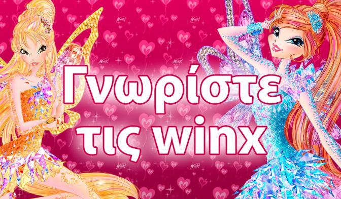 Απολαύστε τα Χριστούγεννα  με τη μαγεία του Winx Club!