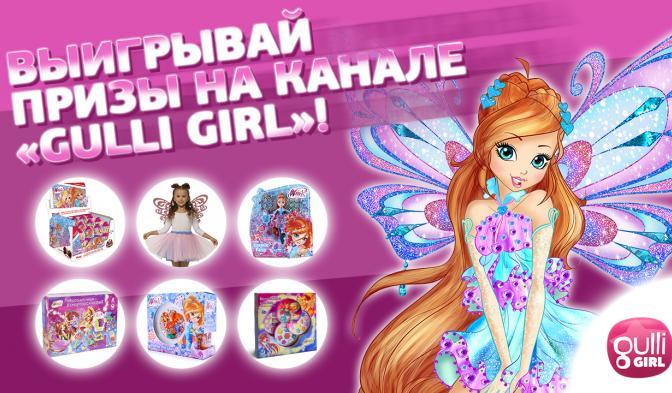 "Выигрывай призы на канале ""Gulli Girl""!"